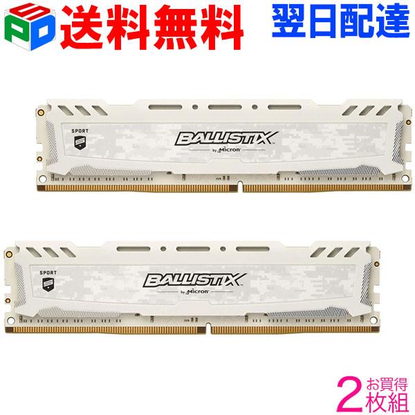 期間限定特価 お買得2枚組 Crucial ゲーミングモデル Ballistix Sport LT DDR4 メモリ Ballistix Sport LT White 8GB DDR4-2666 UDIMM BLS8G4D26BFSC【5年保証 送料無料翌日配達】