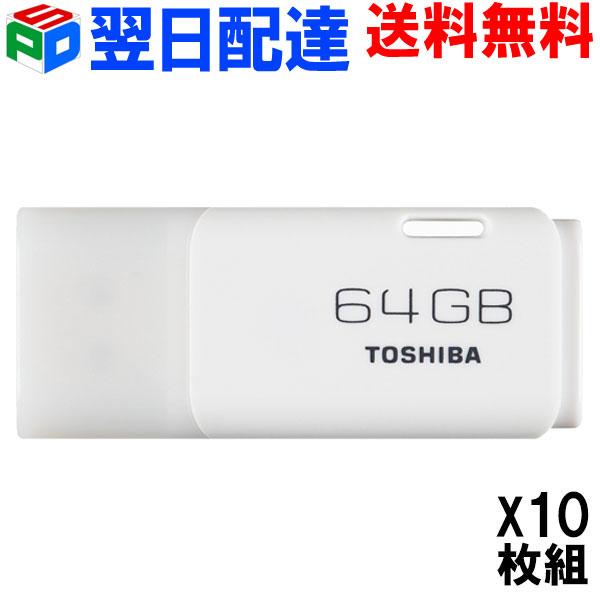 お買得10枚組 USBメモリ 64GB 東芝 TOSHIBA パッケージ品 02P03Dec16【翌日配達送料無料】
