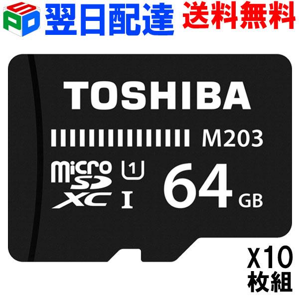 お買得10枚組 microSDカード マイクロSD microSDXC 64GB 【翌日配達送料無料】Toshiba 東芝 UHS-I 超高速100MB/s パッケージ品