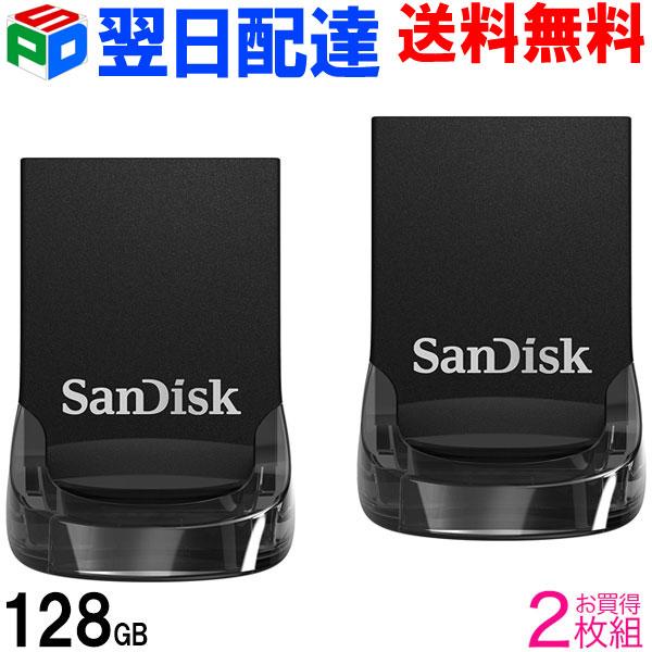 usbメモリ 128gb お買い得2枚組USBメモリー 本物 128GB 翌日配達送料無料 SanDisk サンディスク Ultra Fit s ブラック 3.1 海外パッケージ品 R:130MB 世界の人気ブランド 超小型設計 Gen1 USB