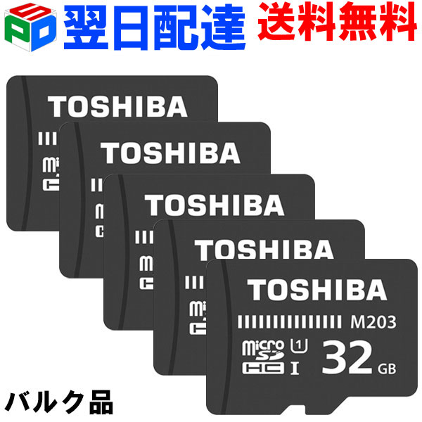 microsd 結婚祝い 32gb お買得5枚組 microSDカード マイクロSD microSDHC 32GB Toshiba 翌日配達送料無料 超高速100MB UHS-I 早割クーポン FullHD対応 s 東芝 企業向けバルク品