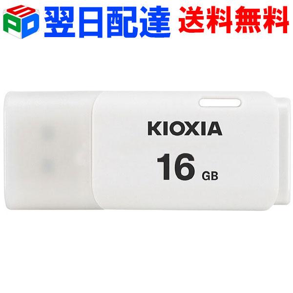 usbメモリ 新作からSALEアイテム等お得な商品満載 16gb USBメモリ16GB KIOXIA 旧東芝メモリー KXUSB16G-LU202WGG4 ホワイト 翌日配達送料無料 日本製 海外パッケージ 賜物