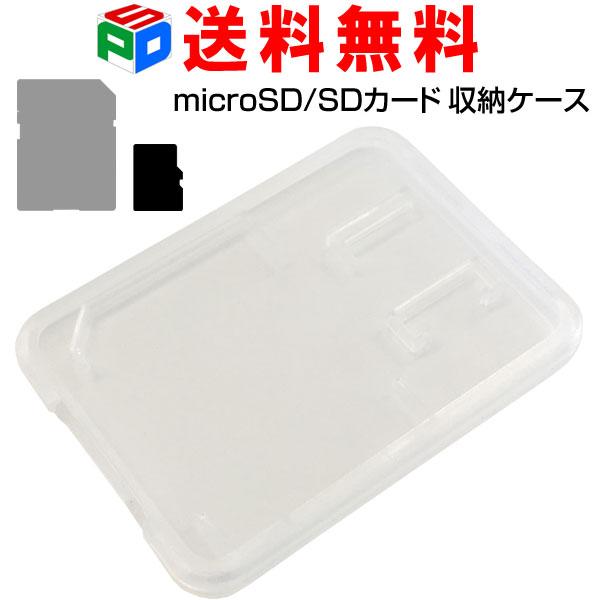 返品不可 カードケース 送料無料/新品 microSD SDカードケース 送料無料 収納に最適 保管用クリアケース