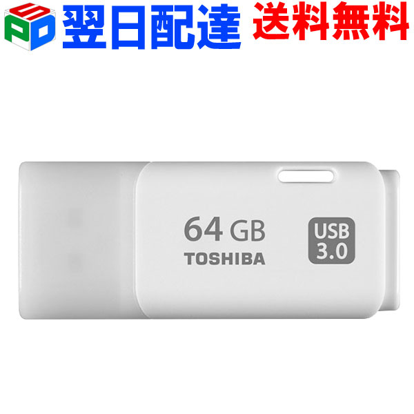 usbメモリ 64gb USBメモリ 64GB 東芝 セール開催中最短即日発送 パッケージ品 2020 新作 TOSHIBA USB3.0 翌日配達送料無料