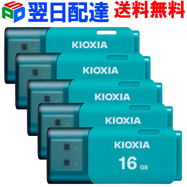 usbメモリ 16gb お買得5枚組 USBメモリ16GB 訳ありセール 格安 KIOXIA 旧東芝メモリー 翌日配達送料無料 日本製 海外パッケージ KXUSB16G-LU202LC4-5SET ブルー 百貨店