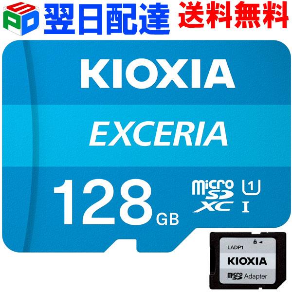microsd 128gb microSDカード マイクロSD microSDXC 128GB KIOXIA 旧東芝メモリー EXCERIA SD変換アダプター付 HD対応 UHS-I 超高速100MB 翌日配達送料無料 U1 FULL 最安値 海外パッケージ 新登場 s