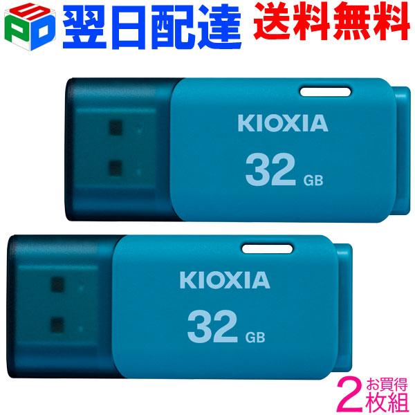 usbメモリ 32gb お買得2枚組 USBメモリ32GB KIOXIA 出荷 旧東芝メモリー 日本製 ブルー TransMemory 翌日配達送料無料 U202 海外パッケージ USB2.0 [宅送]