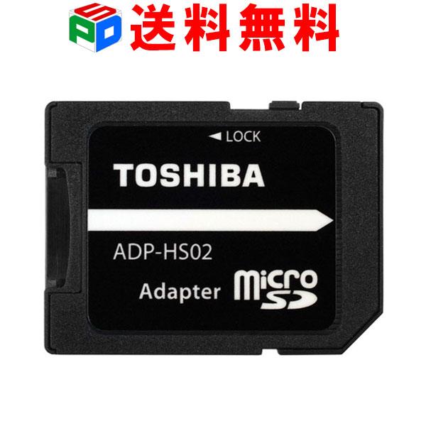 microSD to SD 東芝 から 数量は多 SDカード への 変換アダプターmicroSD SDXCカード microSDHC 正規取扱店 SDHC 送料無料 企業向けバルク品 TOSHIBA microSDXCカード→SD