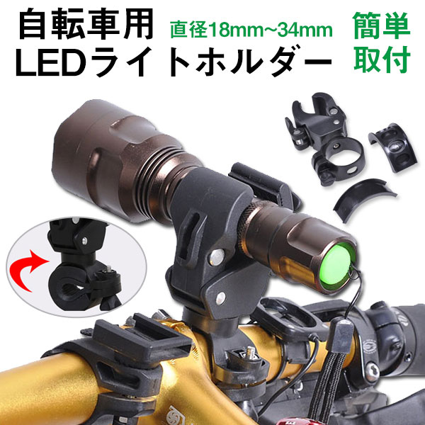 おすすめ 自転車用ホルダー マーケティング 自転車用LEDライトホルダー 翌日配達送料無料