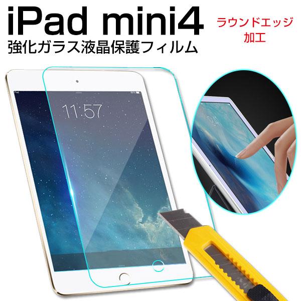 iPad mini4強化ガラスフィルム 液晶保護フィルム 強化ガラス 硬度9H ラウンドエッジ加工 PADF022【翌日配達送料無料】