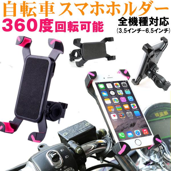 スマホスタンド スマホホルダー バイクホルダー 自転車 iPhone固定 バイクバーマウント 原付 360度回転 宅配便送料無料 2020 あす楽対応 オートバイ WEB限定