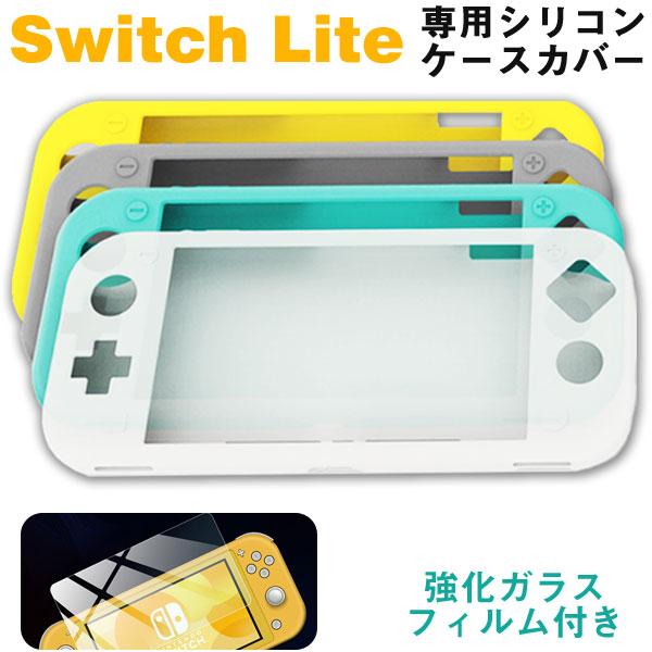 Nintendo 大幅にプライスダウン Switch Liteケースカバー シリコンカバー ガラスフィルム付き Liteカバー スーパーSALE 翌日配達送料無料 購入