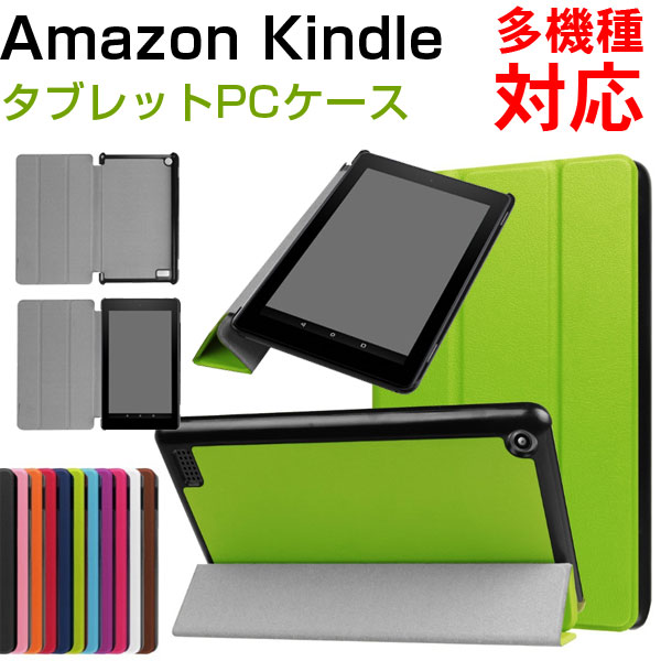 PUレザーケース Amazon Kindle Fire7 2015 2017 オンライン限定商品 2018 2019モデル Fire HD8 2019 Plus 用 カバー 国際ブランド 翌日配達送料無料 2016 手帳型ケース 2020 HD10