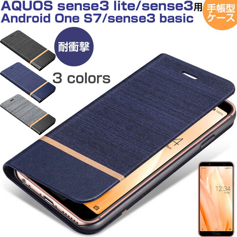 スマホケース AQUOS sense3 lite basic Android 日本メーカー新品 2020 新作 One 耐衝撃 手帳型ケース 翌日配達送料無料 S7用ケース