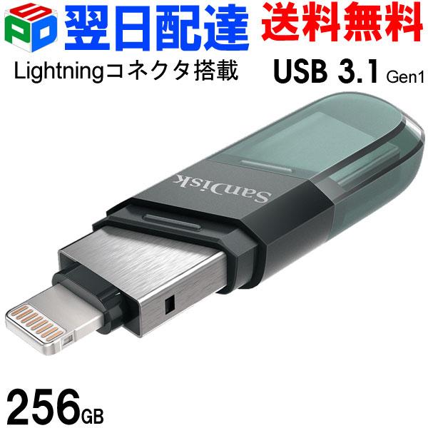 256GB USBメモリ iXpand Flash Drive Flip SanDisk 評価 サンディスク iPhone SAUSB256G-IX90N-GN6NE PC用 キャップ式 USB3.1-A 翌日配達送料無料 iPad 海外パッケージ 販売実績No.1 Lightning +