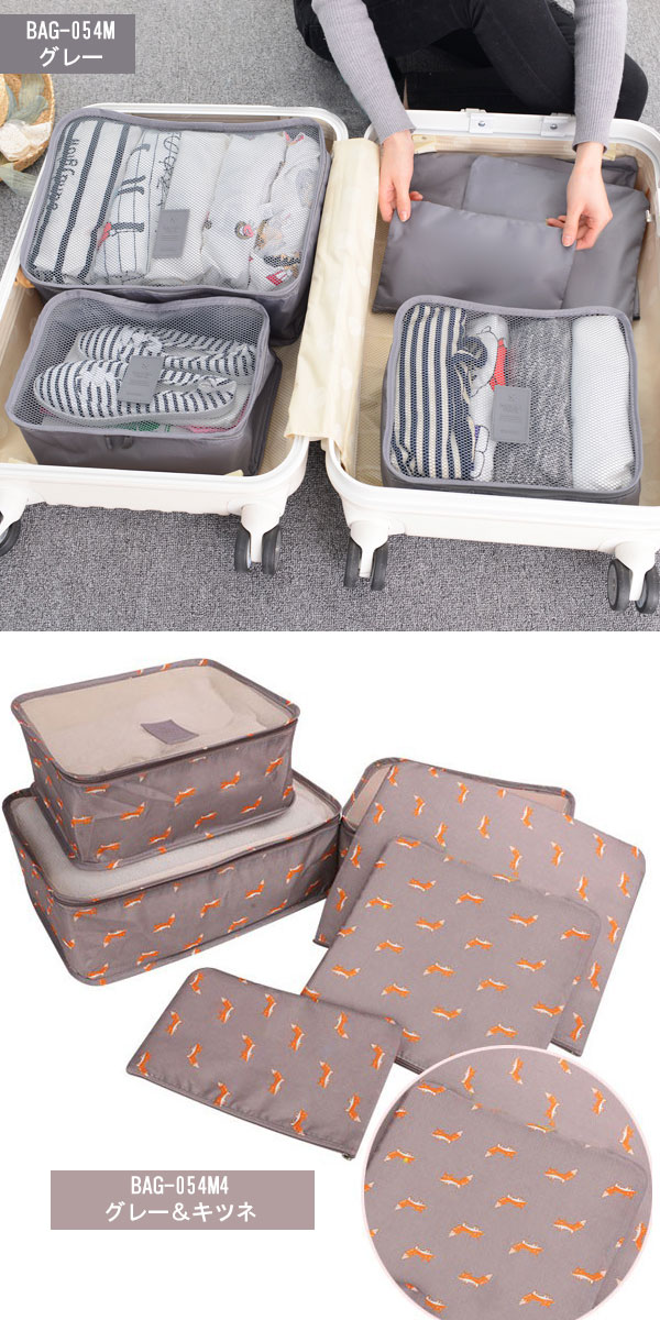旅行収納ポーチ6点セット【翌日配達】アレンジケース 衣類収納ケース 旅行バッグ バッグ トラベル ポーチ