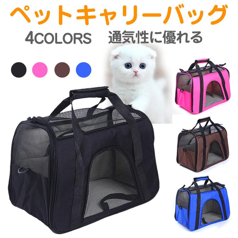 ペットキャリーバッグ ペットバッグ 人気海外一番 ボストンバッグ 2way ポータブルバッグ WEB限定 宅配便送料無料 ペット用 犬 猫 あす楽対応