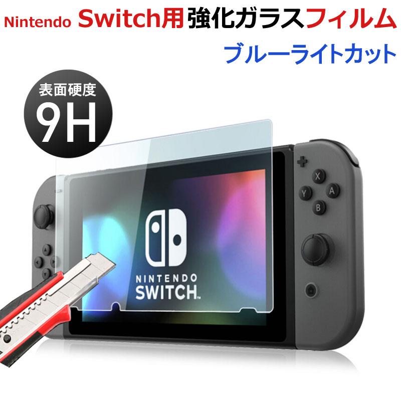 Nintendo Switch用 ガラスフィルム ブルーライトカット 液晶保護フィルム 翌日配達送料無料 バースデー 記念日 ギフト 5☆大好評 贈物 お勧め 通販 スーパーSALE