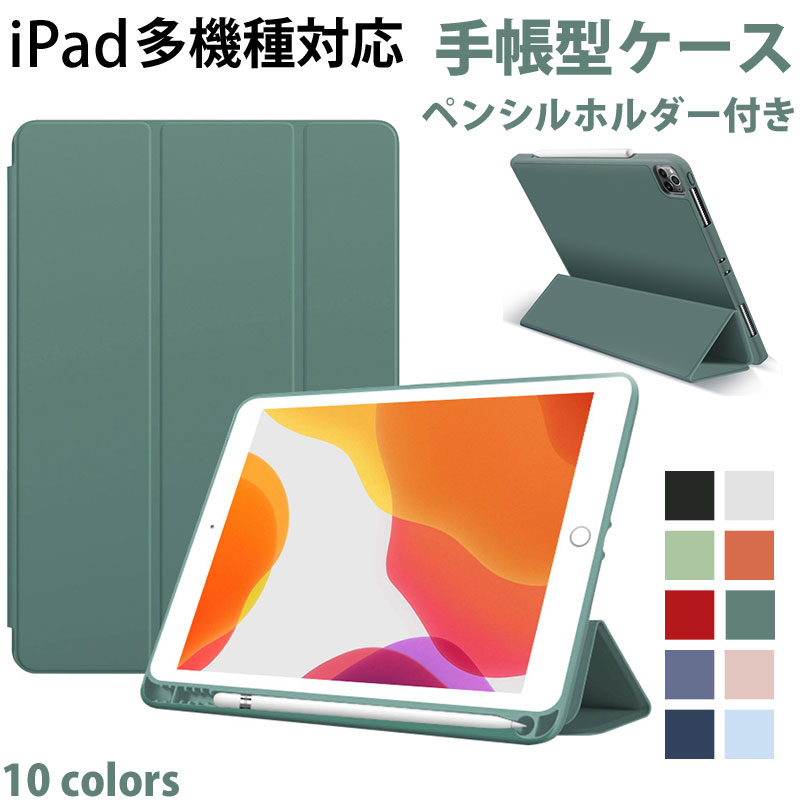 iPadケース iPad 9.7インチ 爆買い送料無料 2017 2018 mini 第5世代 お得 Air 第4世代 第8世代 ペンシルホルダー付き 2019 ケース 翌日配達送料無料 第7世代 手帳型ケース 2020対応