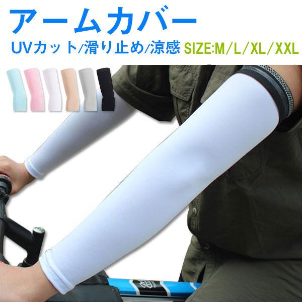 アームカバー 上品 UVカット 3Dクールアームカバー 翌日配達送料無料 激安通販 夏対策 日焼け対策