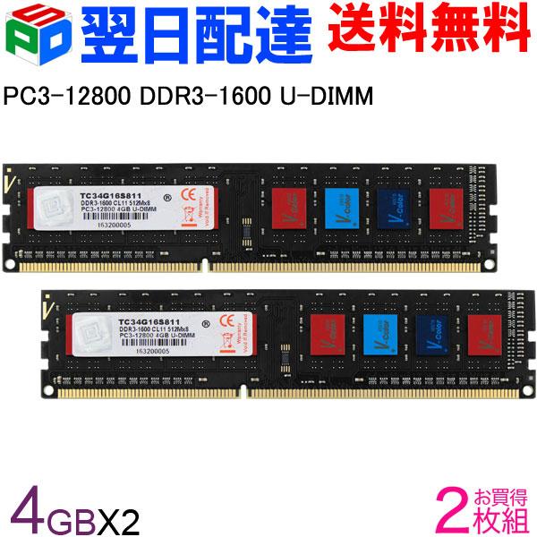 メモリ デスクトップPC用メモリ DDR3-1600 PC3-12800 【永久保証・翌日配達送料無料】8GB(4GBx2枚) DIMM TC34G16S811 V-Color カラフルなICチップ