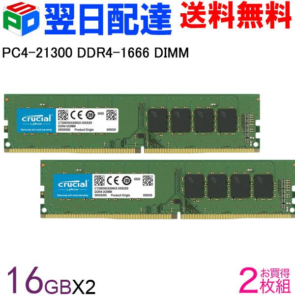 安心の永久保証!Crucial デスクトップ用 32GB(16GBx2枚) PC4-21300(DDR4-2666) UDIMM CT16G4DFD8266 【3年保証・翌日配達送料無料】