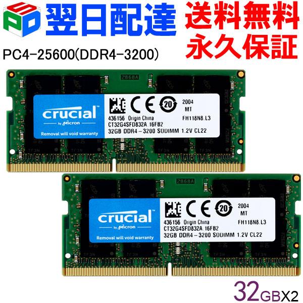 Crucial DDR4-3200 SODIMM CT32G4SFD832A 2枚セット