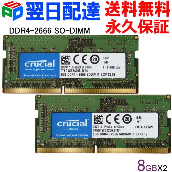 CT8G4SFS8266 お気にいる ランキング1位獲得 お買得2枚組 Crucial SALE DDR4ノートPC用 メモリ 永久保証 海外パッケージ 16GB DDR4-2666 SODIMM 翌日配達送料無料 8GBx2枚