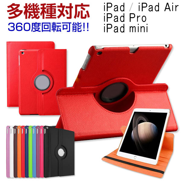 レザーケース iPad5 6 7 8 iPad2 3 4 iPad mini1 即納送料無料! 2 5 Air3 翌日配達送料無料 Pro Air4 2020 Air 《週末限定タイムセール》 11インチ 2018 Air2 9.7インチ 10.5インチ