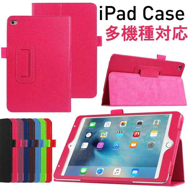 レザーケース iPad2 3 4 5 2017 2018 7 8 iPad Air3 Air2 Air mini4 PUレザーケースカバー ケースカバー 10.5インチ 9.7インチ 世代 PADC011 mini5 希望者のみラッピング無料 ファクトリーアウトレット 第 smart 12.9インチ 翌日配達送料無料 cover対応 Pro PADC001