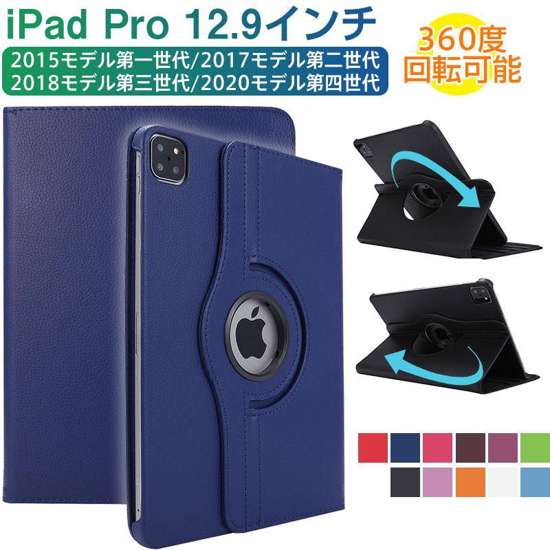 レザーケース iPad Pro 12.9インチ(2015/2017/2018/2020)PUレザーケース 360度回転可能 iPad Pro ケース ipad Pro カバー 送料無料