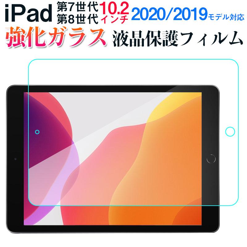 iPadフィルム iPad 第 7 信頼 世代 2019 8 強化ガラスフィルム ギフト プレゼント ご褒美 10.2インチ 2020 液晶保護 翌日配達送料無料 ガラスフィルム