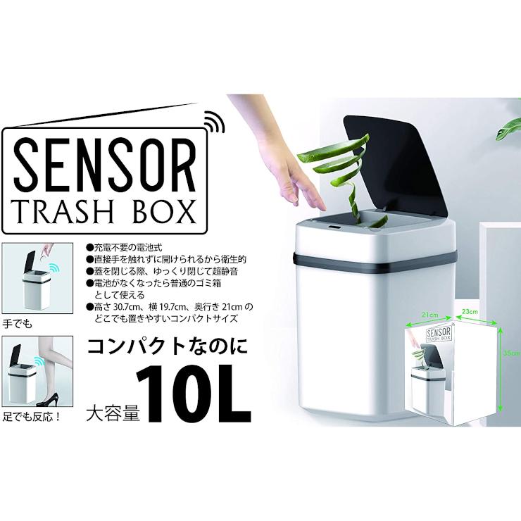 センサー式 ゴミ箱 大容量10L RS-E851 爆買いセール 電池式 コンパクト 自動開閉 サービス BOX センサー ごみ箱 TRASH