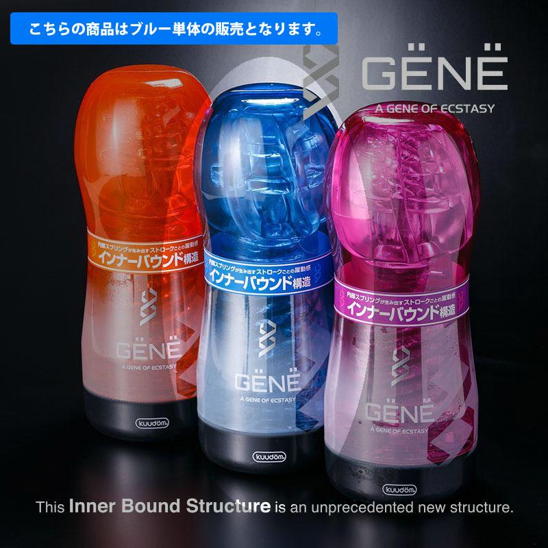 TENGA オリジナル テンガをご愛用の方にもおすすめ 送料無料 低価格 GENE Kuudom ジェーン スパイラルH2065 ブルー繰り返し使える