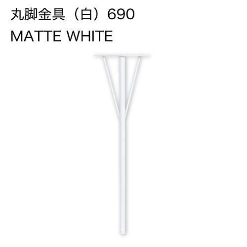 Ironna 丸脚金具(白) 690[1個入x4 計:4個]