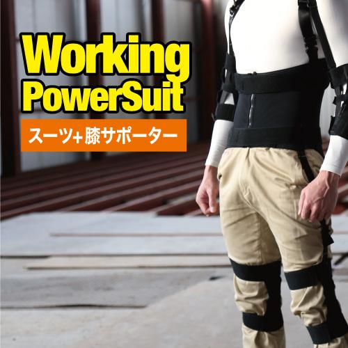 ばねの力で作業をアシストする無動力のパワースーツ 腰 膝部分のばねが作用して体にかかる負担を軽減することが出来ます 重量物運搬による腰 膝の負担軽減に ワーキングパワースーツ サイズ S スーツとサポーターセット 国際ブランド 現場 アシストスーツ DIY 倉庫 建築 作業 農業 介護 メーカー再生品