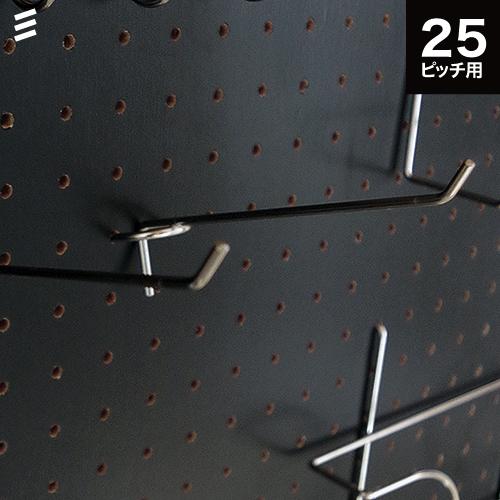 一箇所にたくさん掛けたいときに最適なディスプレー什器フック 有孔ボード 値引き バーフック 150 卸売り P25 1個 フック 壁のリノベーション DIY八幡ねじ YAHATA パンチングボード壁面収納 ガレージ収納 お部屋 #穴あきボード