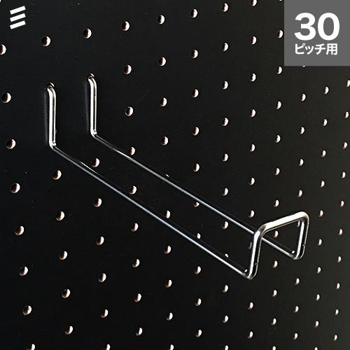 1ピッチ分のフック金具 信憑 小物 スマホ 板をつけて簡易棚にも 有孔ボード 値下げ Wバーフック 141 P30 1個 YAHATA 30ピッチ パンチングボード 穴あきボード ガレージ収納 DIY八幡ねじ #フック 壁面収納