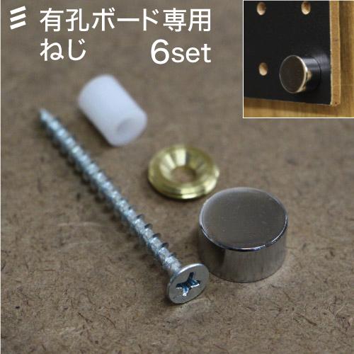 有孔ボードを浮かせて固定 定番スタイル メーカー公式ショップ 頭も隠せるオリジナルねじセット 有孔ボード 専用浮かせ取付ビス 銀 6個入1セット スペーサー付 シルバーキャップ 木ねじ
