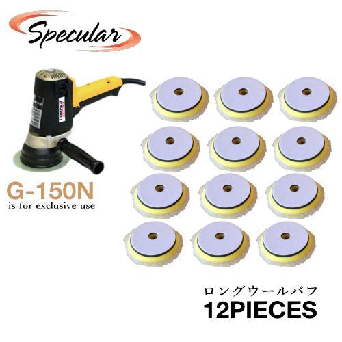コンパクトツール ギアアクション ポリッシャー G-150N 専用 ロング ウールバフ 150mm 12枚セット洗車 バフ 磨き コーティング 研磨 車 ピカピカ COMPACT TOOL サンダー G150N
