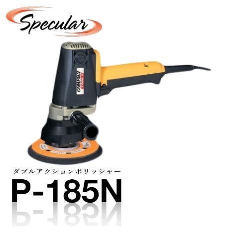 送料無料 コンパクトツール 電動 ダブルアクション ポリッシャー P-185N P185Nプロ仕様 研磨用 COMPACT TOOL