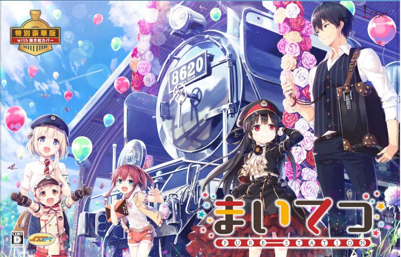 【即納★新品】PS4 まいてつ -pure station- 特別豪華版 with 抱き枕カバー【2018年07月26日発売】