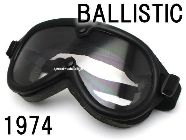 VINTAGE ARMY GOGGLE BALLISTIC LENS 1974(ビンテージアーミーゴーグルバリスティックレンズ1974) 軽量ミリタリーサバイバルゲームサバゲー軍用丈夫ミリタリー用品軍物アメリカUSAオフロードオンロードヘルメット