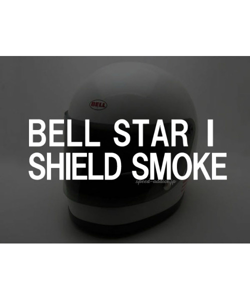 BOB HEATH VISORS BELL STAR 1 SHIELD(ボブヒースバイザーベルスター1シールド)SMOKE スモーク専用専門復刻リプロレプリカ保護フラットシールドスクリーンガードヘルメットプロテクター紫外線対策防風防寒防塵
