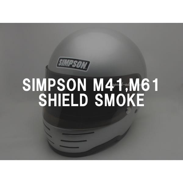 BOB HEATH VISORS SIMPSON M41,M61 SHIELD(ボブヒースバイザーシンプソンM41,M61シールド)SMOKE スモーク遮光専用専門復刻黒リプロレプリカフラットスクリーンフルフェイスガードプロテクター防風防寒ヘルメット