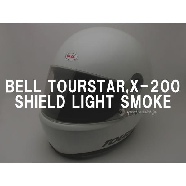 BOB HEATH VISORS BELL TOURSTAR,X-200 SHIELD(ボブヒースバイザーベルツアースター,X-200シールド)LIGHT SMOKE ライトスモークリプロレプリカ保護スクリーンガードヘルメットプロテクター紫外線対策防風防寒防塵