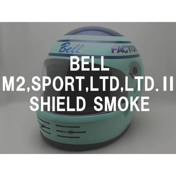 BOB HEATH VISORS BELL M2,SPORT,LTD,LTD.2 SHIELD(ボブヒースバイザーベルM2,スポーツ,リミテッド,リミテッド.2シールド)SMOKE スモーク遮光専用紫外線保護スクリーンガードプロテクターフルフェイスヘルメット