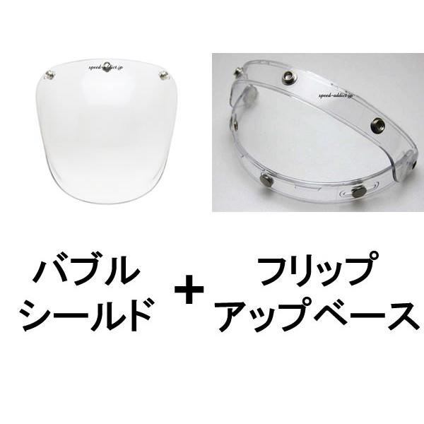 【セットで880円お得】BUBBLE SHIELD(バブルシールド) CLEAR + FLIP UP BASE(フリップアップベース)CLEAR クリア透明定番防風半キャップハーフヘルメット防寒スクータースナップオン半帽自動二輪用スナップオン