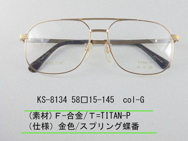 KS-8134 c-G 眼鏡 メガネ レンズ フレーム 枠 近視 遠視 乱視 老眼 遠近両用 度入り 金属 セル
