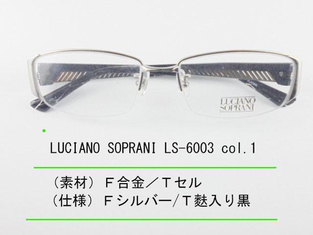 LUCIANO SOPRAN LS-6003 c-1 眼鏡 メガネ レンズ フレーム 枠 近視 遠視 乱視 老眼 遠近両用 度入り 金属 セル